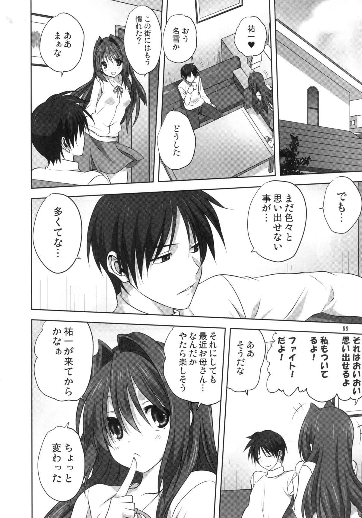 Akiko-san to Issho 16 6