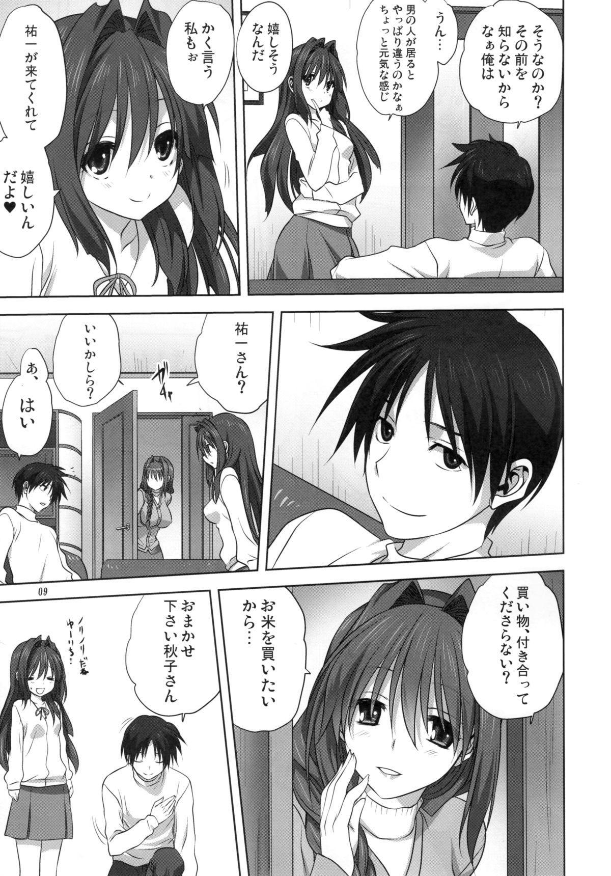 Akiko-san to Issho 16 7