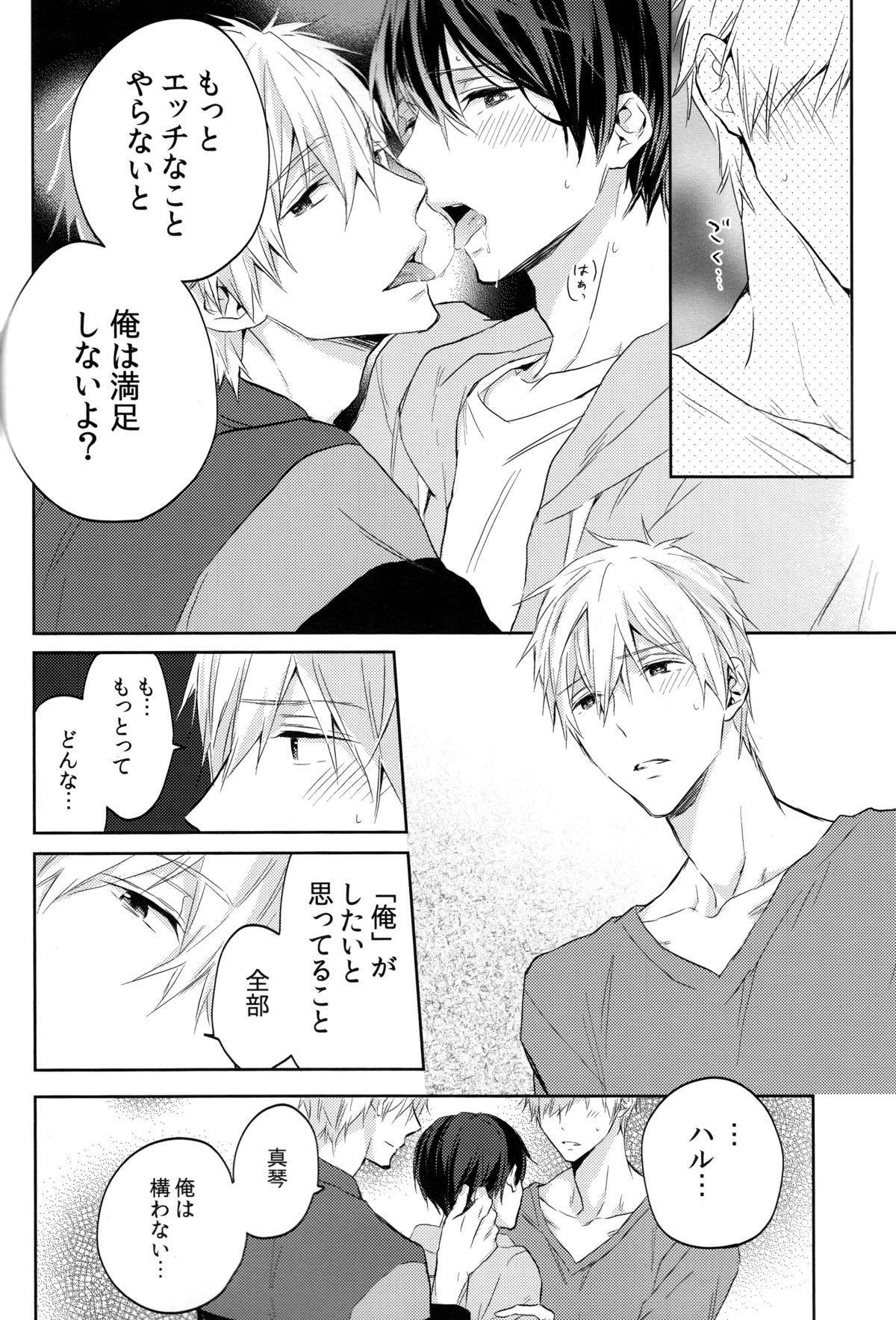 Futari no Makoto 14
