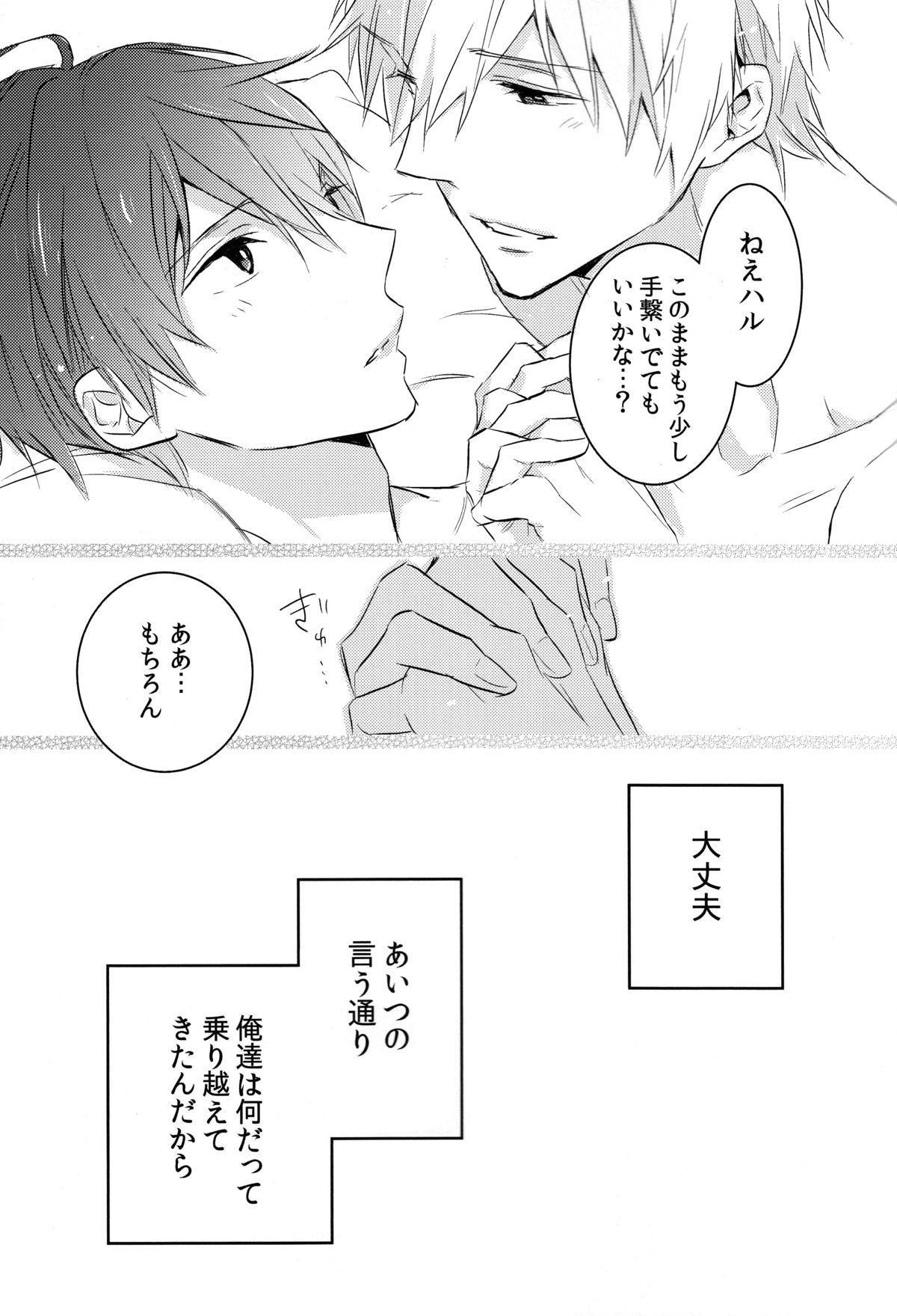 Futari no Makoto 27