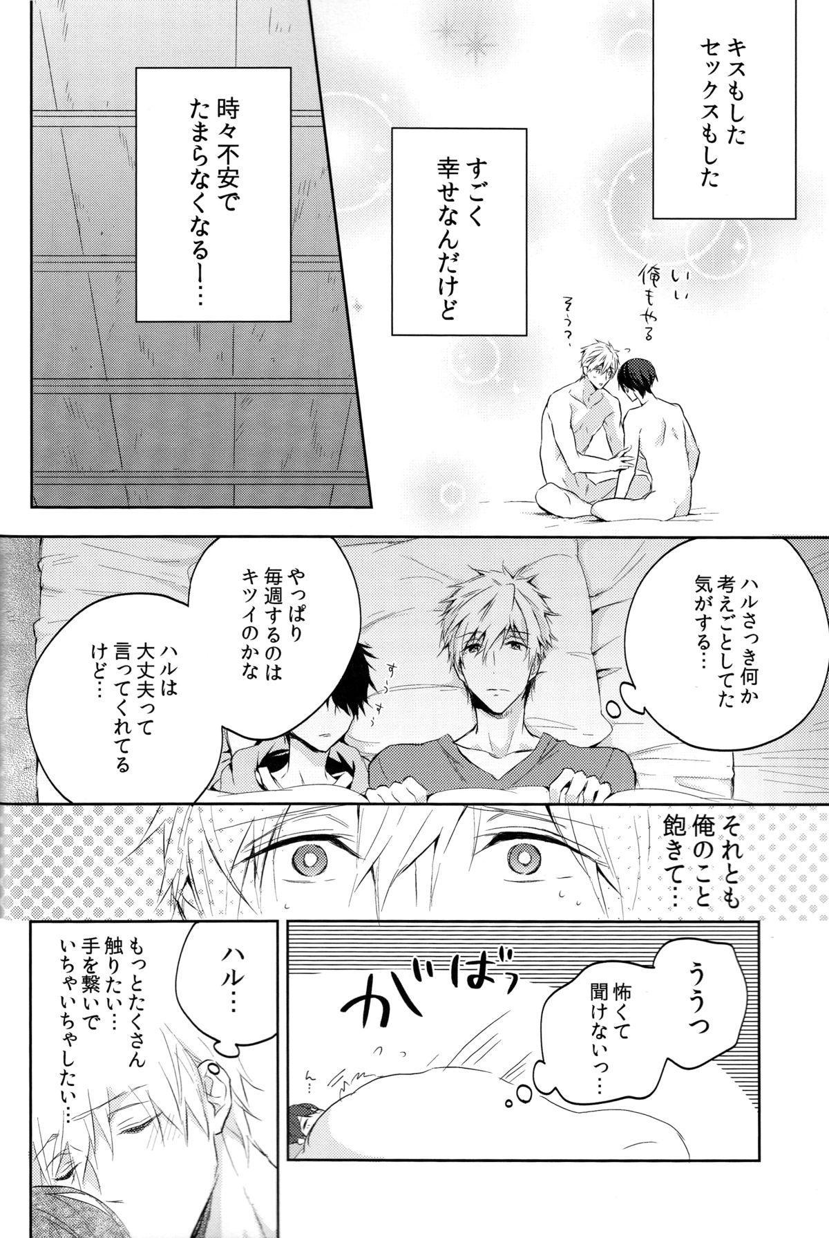 Futari no Makoto 6