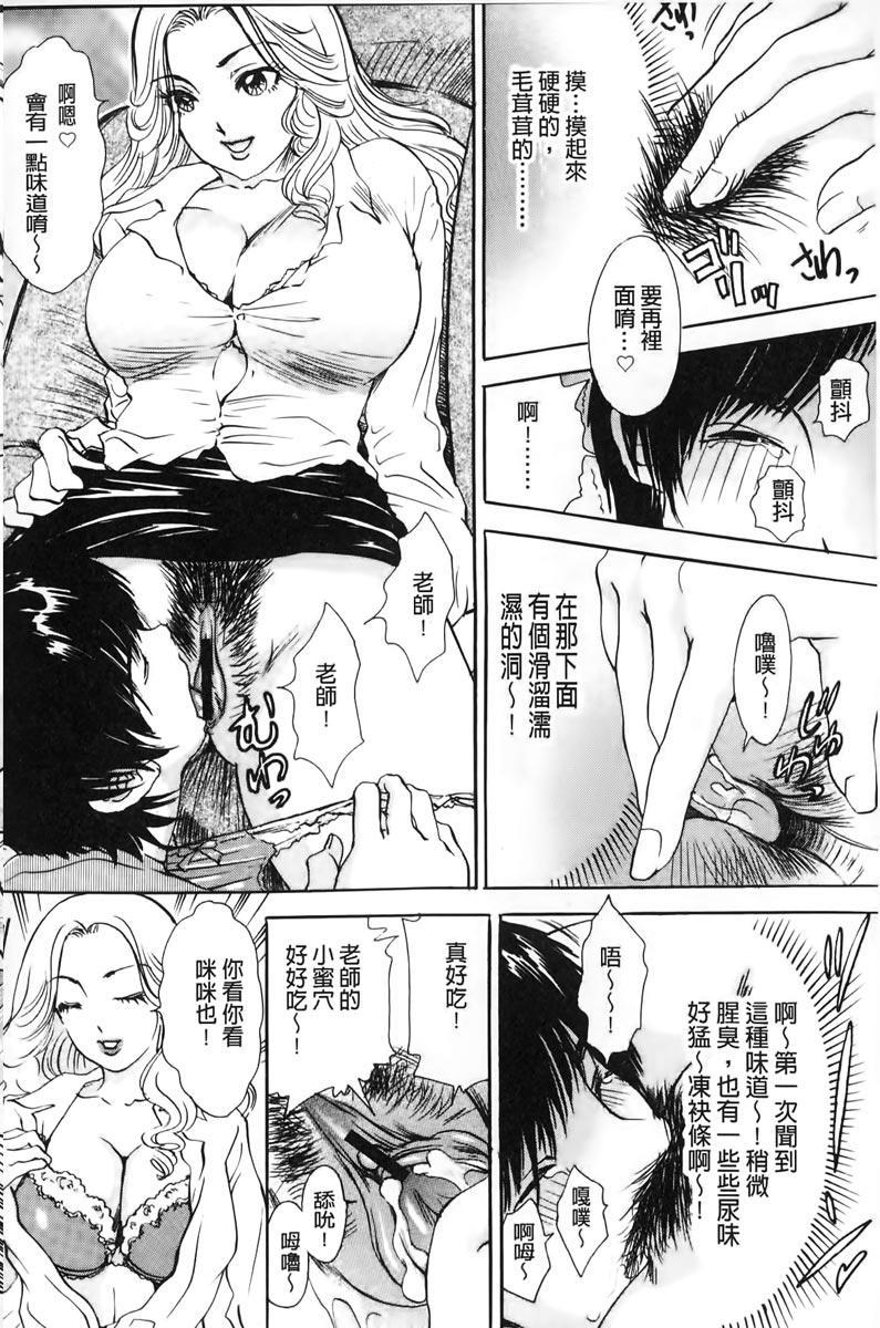 Oroshite A・Ge・Ru | 我來幫你 爽・一・下♡ 110
