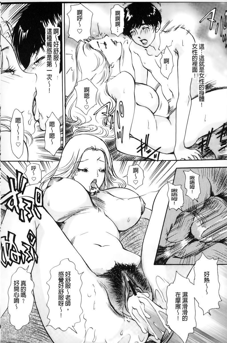 Oroshite A・Ge・Ru | 我來幫你 爽・一・下♡ 112