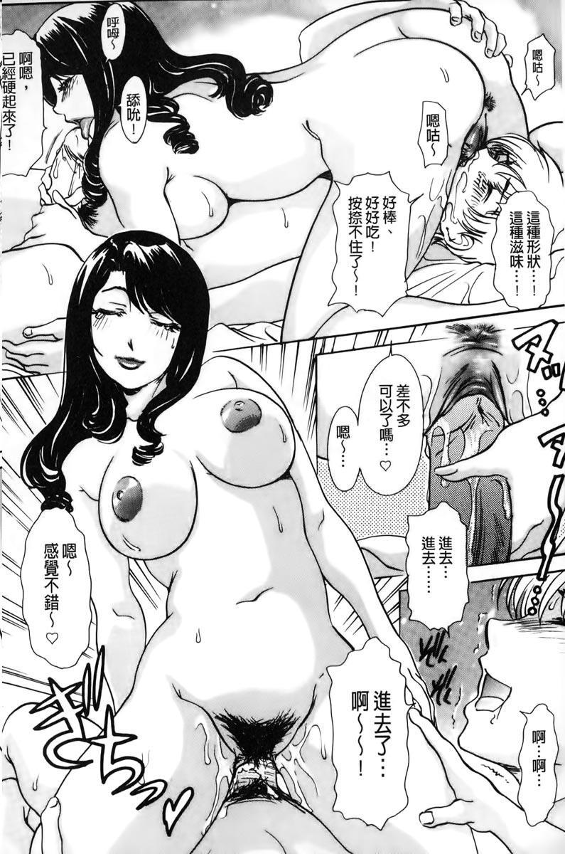 Oroshite A・Ge・Ru | 我來幫你 爽・一・下♡ 136