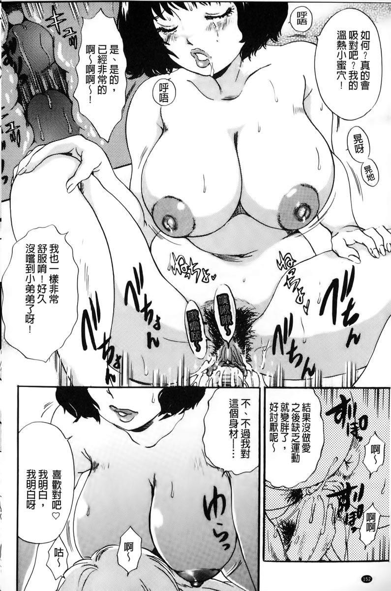 Oroshite A・Ge・Ru | 我來幫你 爽・一・下♡ 152