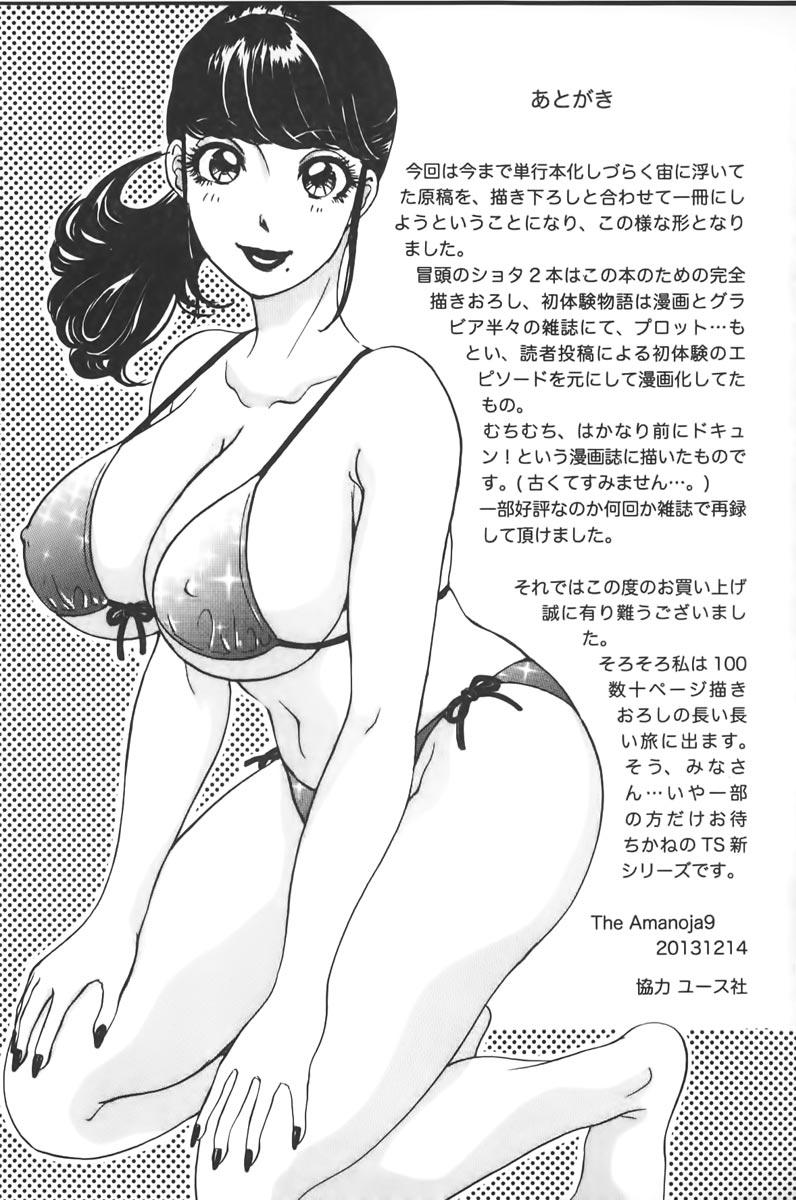Oroshite A・Ge・Ru | 我來幫你 爽・一・下♡ 159