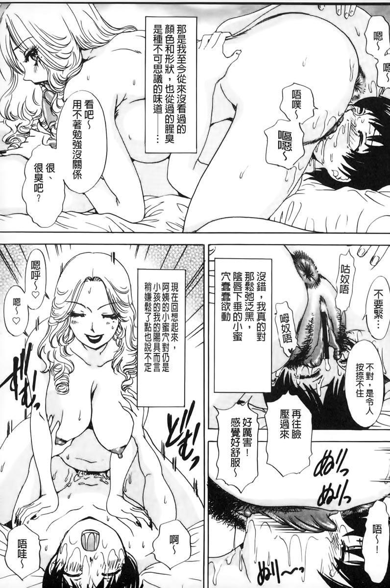 Oroshite A・Ge・Ru | 我來幫你 爽・一・下♡ 17