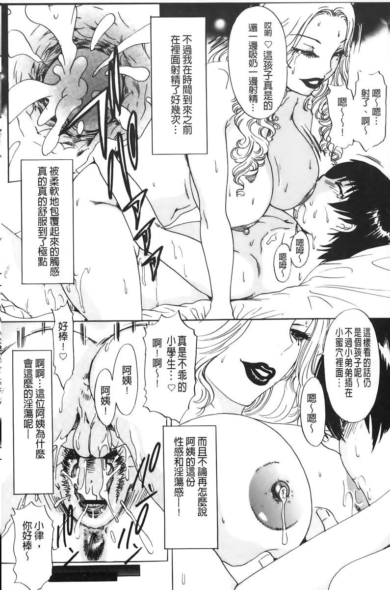 Oroshite A・Ge・Ru | 我來幫你 爽・一・下♡ 18