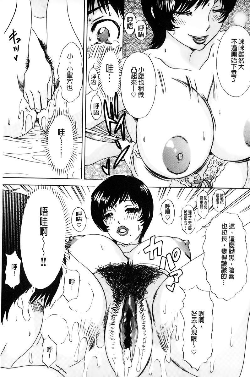 Oroshite A・Ge・Ru | 我來幫你 爽・一・下♡ 35