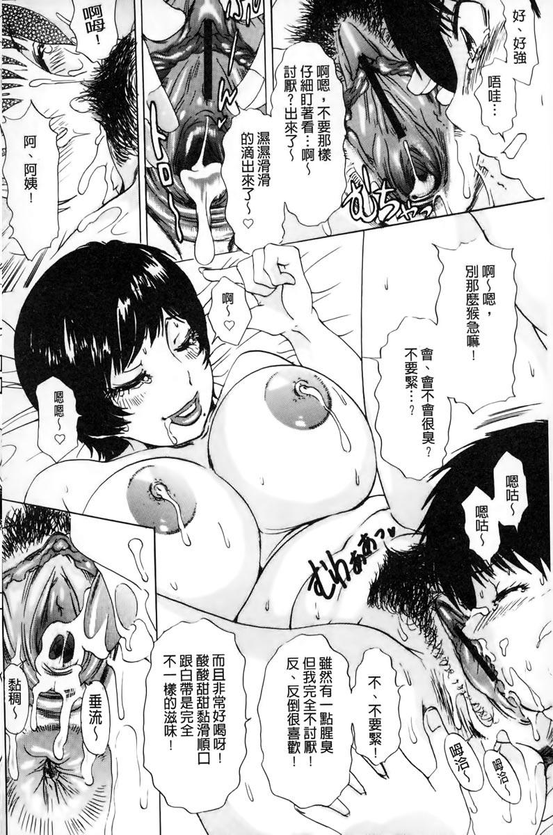 Oroshite A・Ge・Ru | 我來幫你 爽・一・下♡ 36