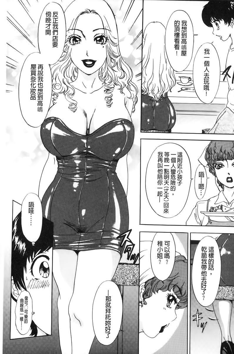 Oroshite A・Ge・Ru | 我來幫你 爽・一・下♡ 3