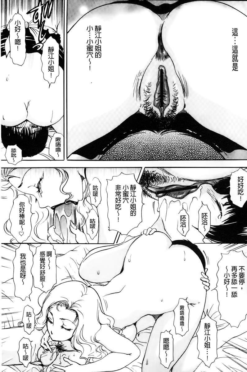 Oroshite A・Ge・Ru | 我來幫你 爽・一・下♡ 63