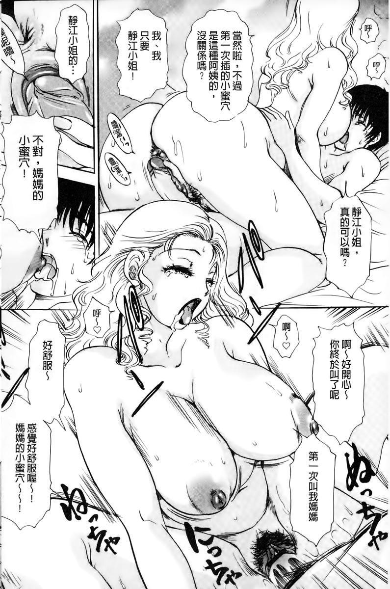 Oroshite A・Ge・Ru | 我來幫你 爽・一・下♡ 64