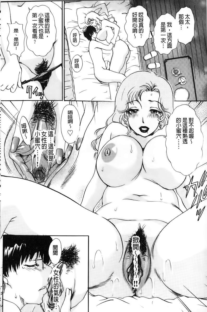 Oroshite A・Ge・Ru | 我來幫你 爽・一・下♡ 72