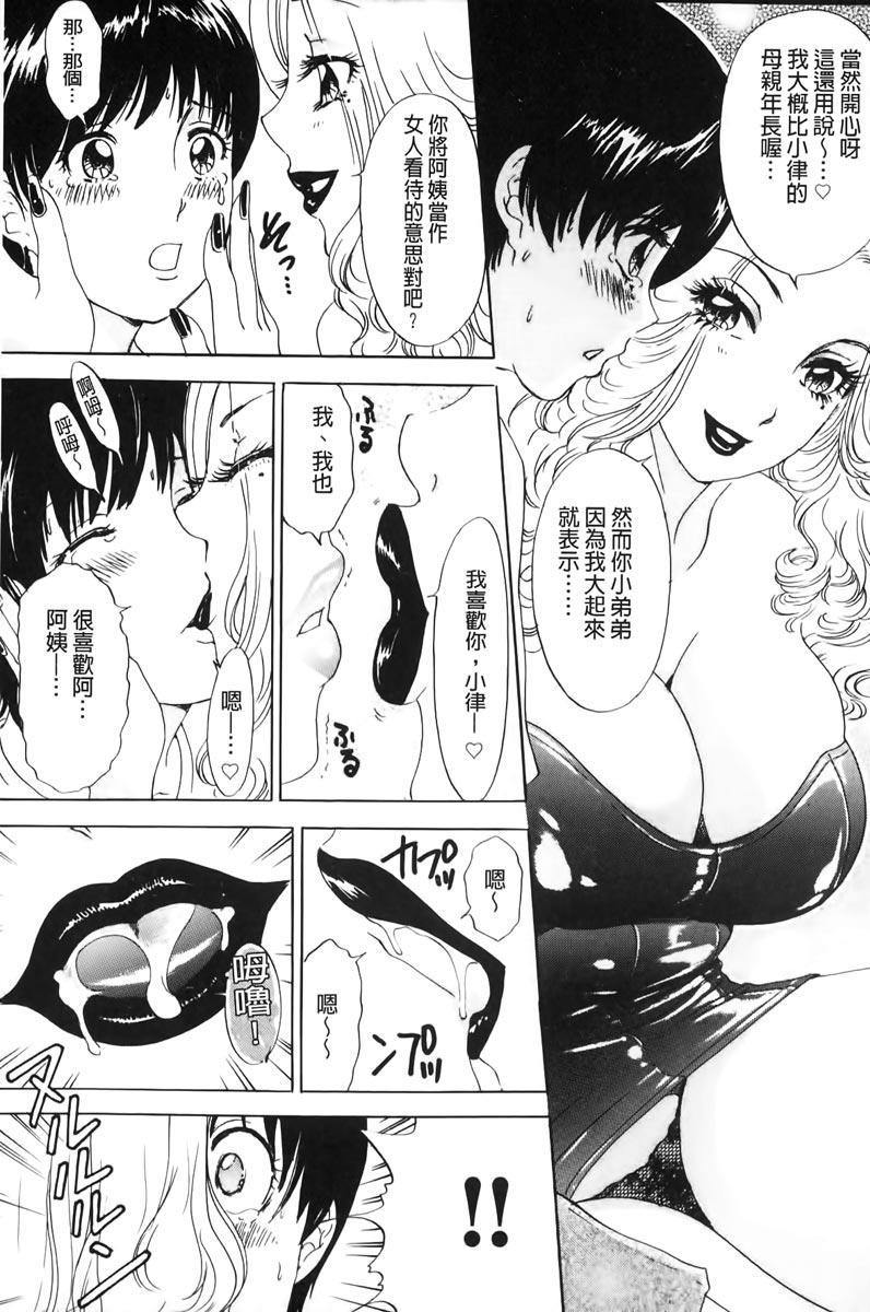 Oroshite A・Ge・Ru | 我來幫你 爽・一・下♡ 7