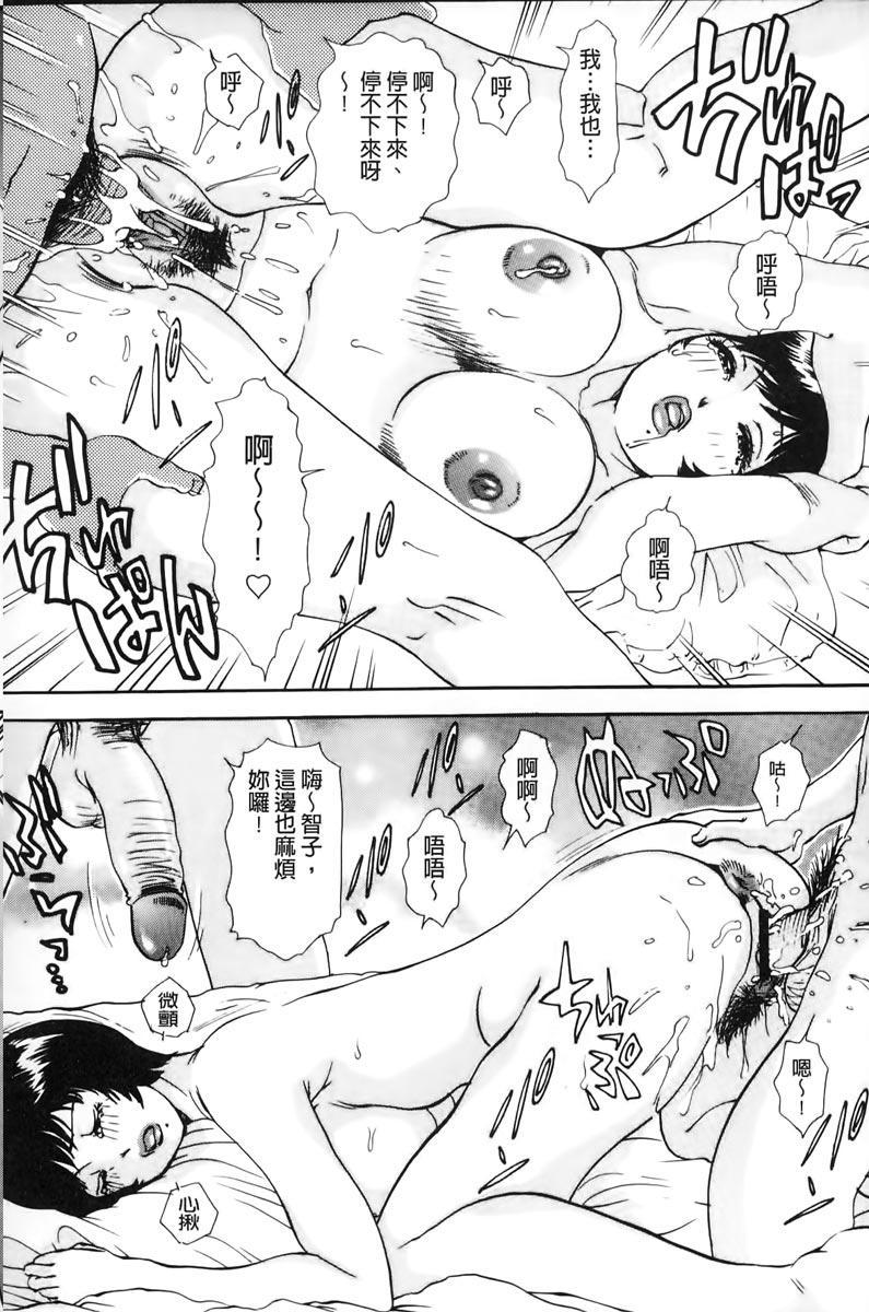 Oroshite A・Ge・Ru | 我來幫你 爽・一・下♡ 94