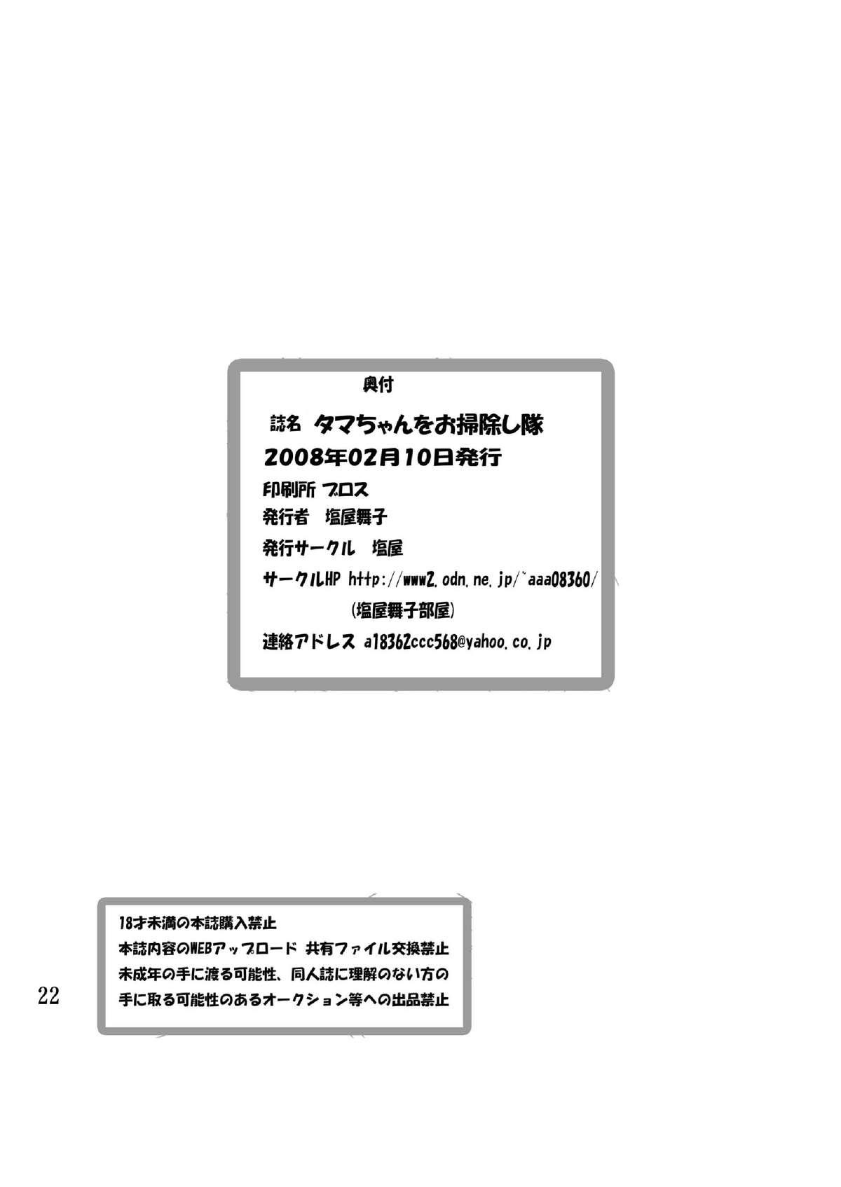 [Shioya (Shioya Maico)] Tama-chan o Osouji Shi-tai (Bamboo Blade) [Digital] 20