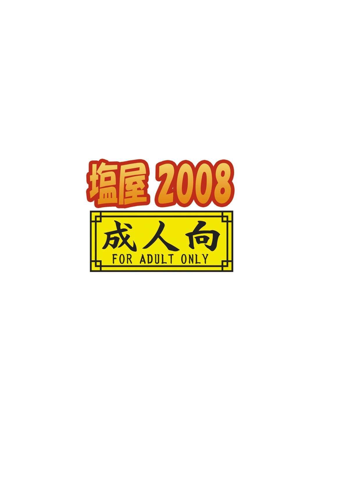 [Shioya (Shioya Maico)] Tama-chan o Osouji Shi-tai (Bamboo Blade) [Digital] 24