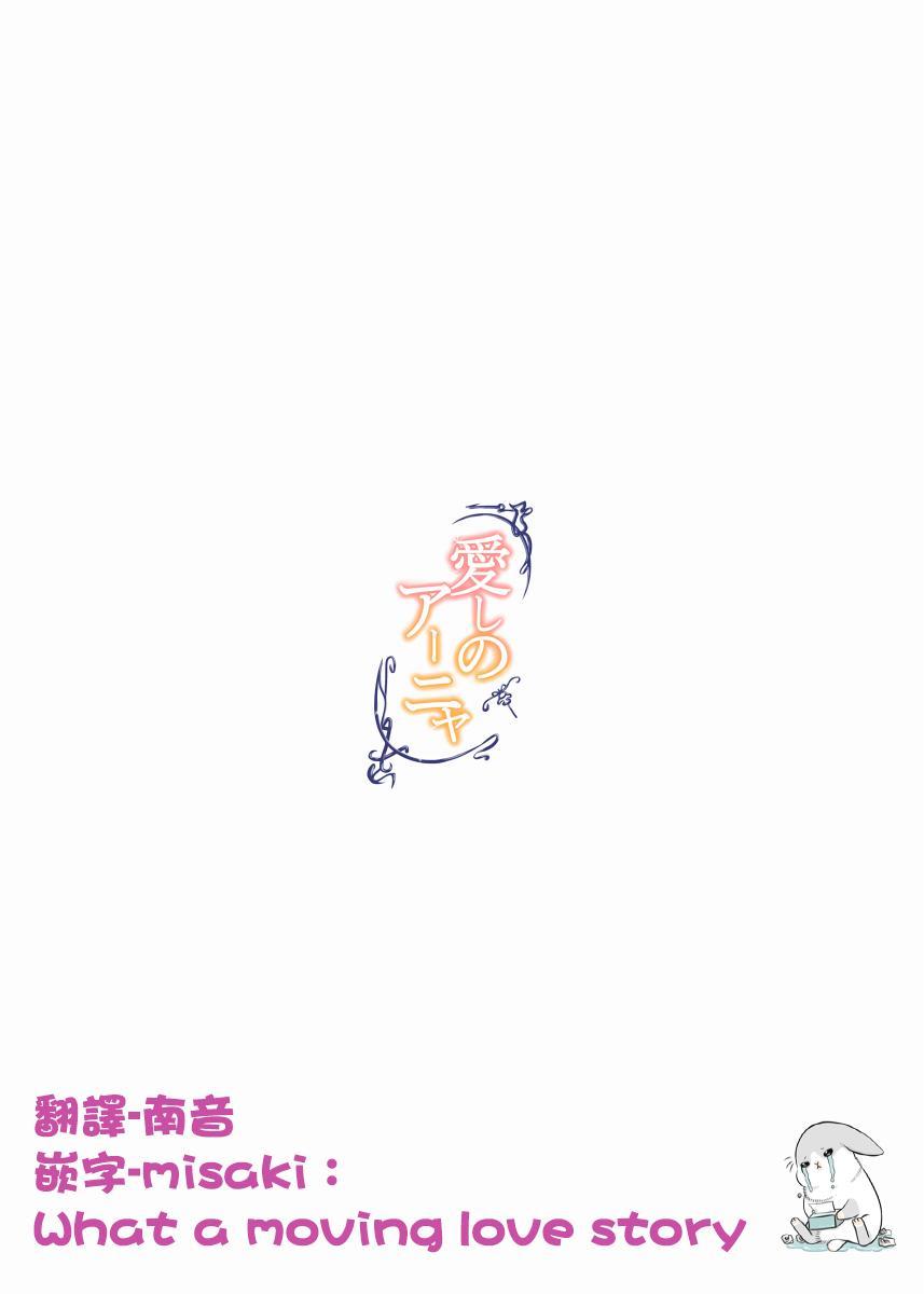 Itoshi no Anya 12