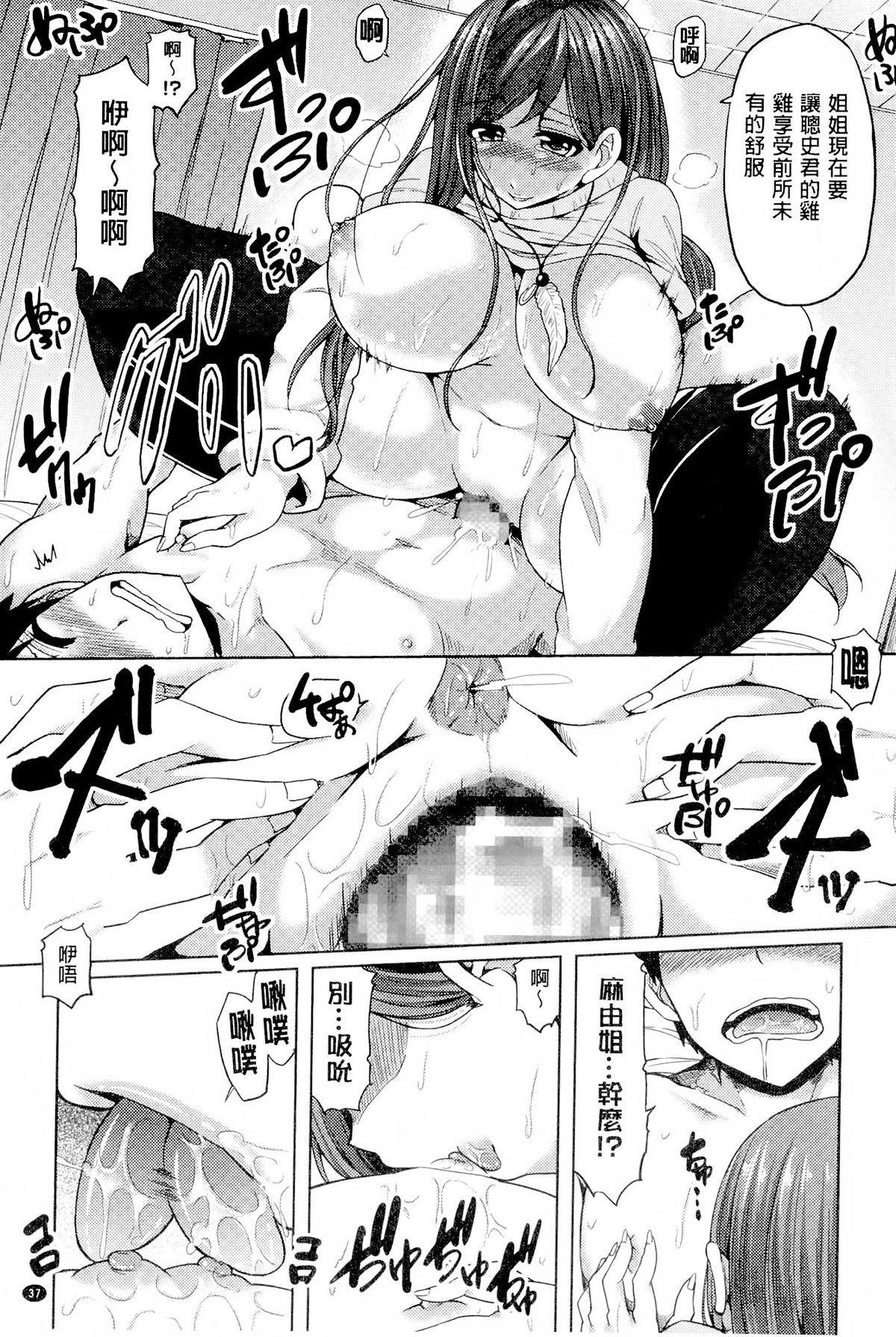 Toshiue Joutou 40