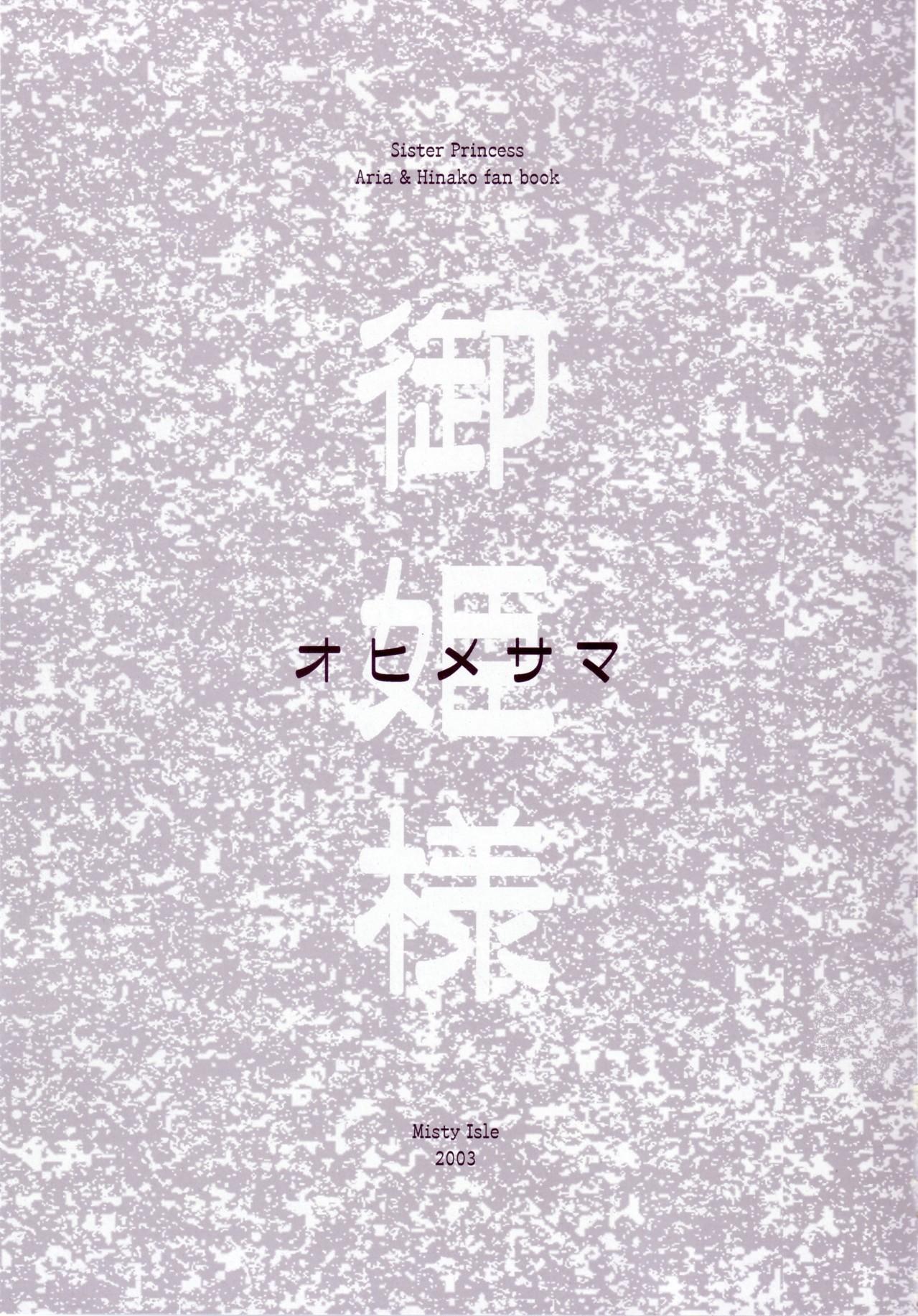 Ohime-sama 2