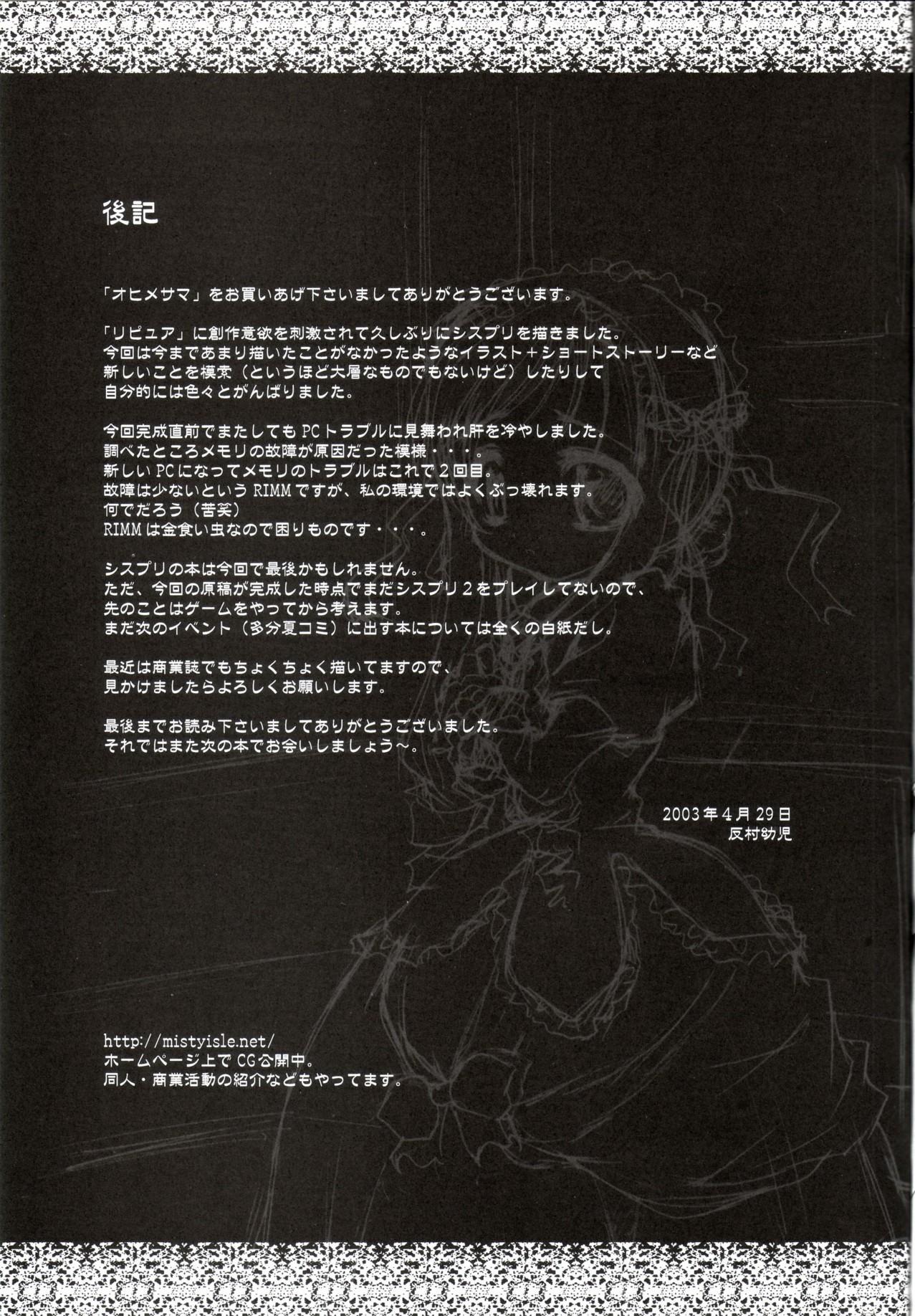 Ohime-sama 36