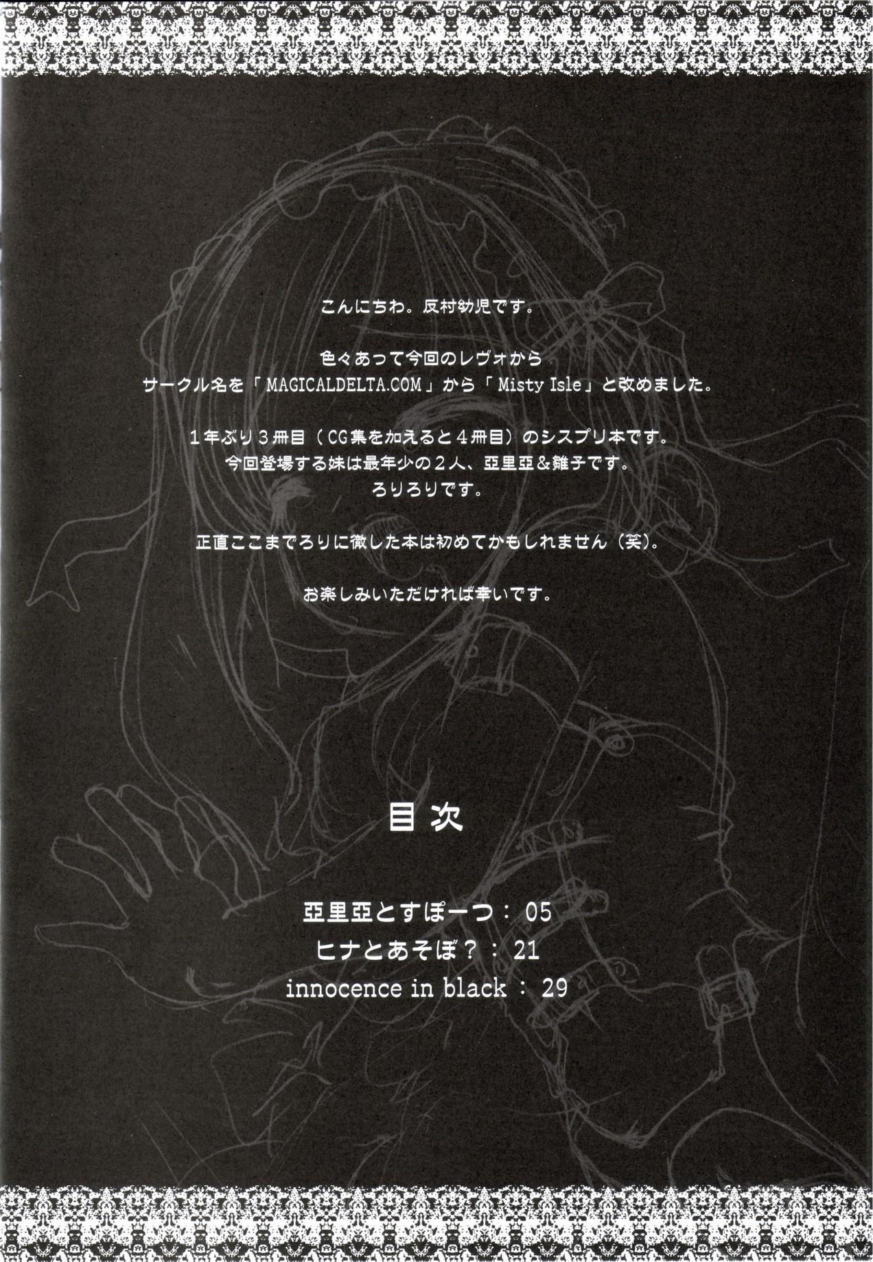 Ohime-sama 3