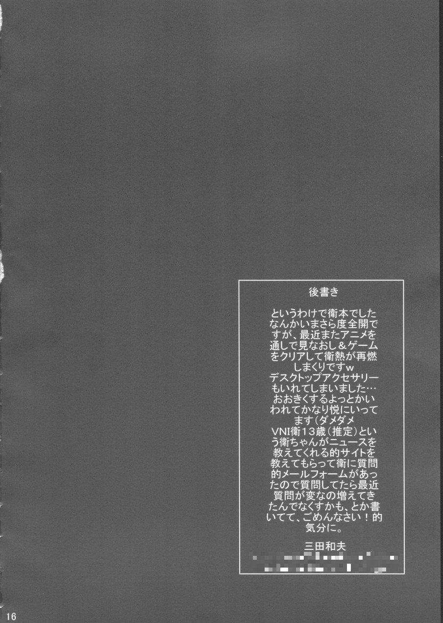 Yaru Dake Manga 14