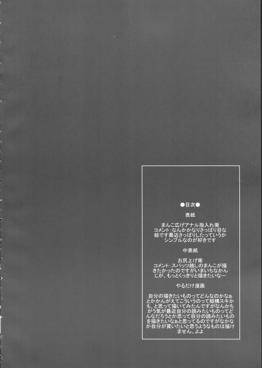 Yaru Dake Manga 2