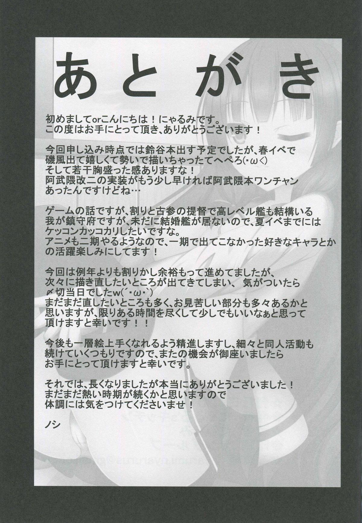 Hishokan no Meshi ga Umai! 19