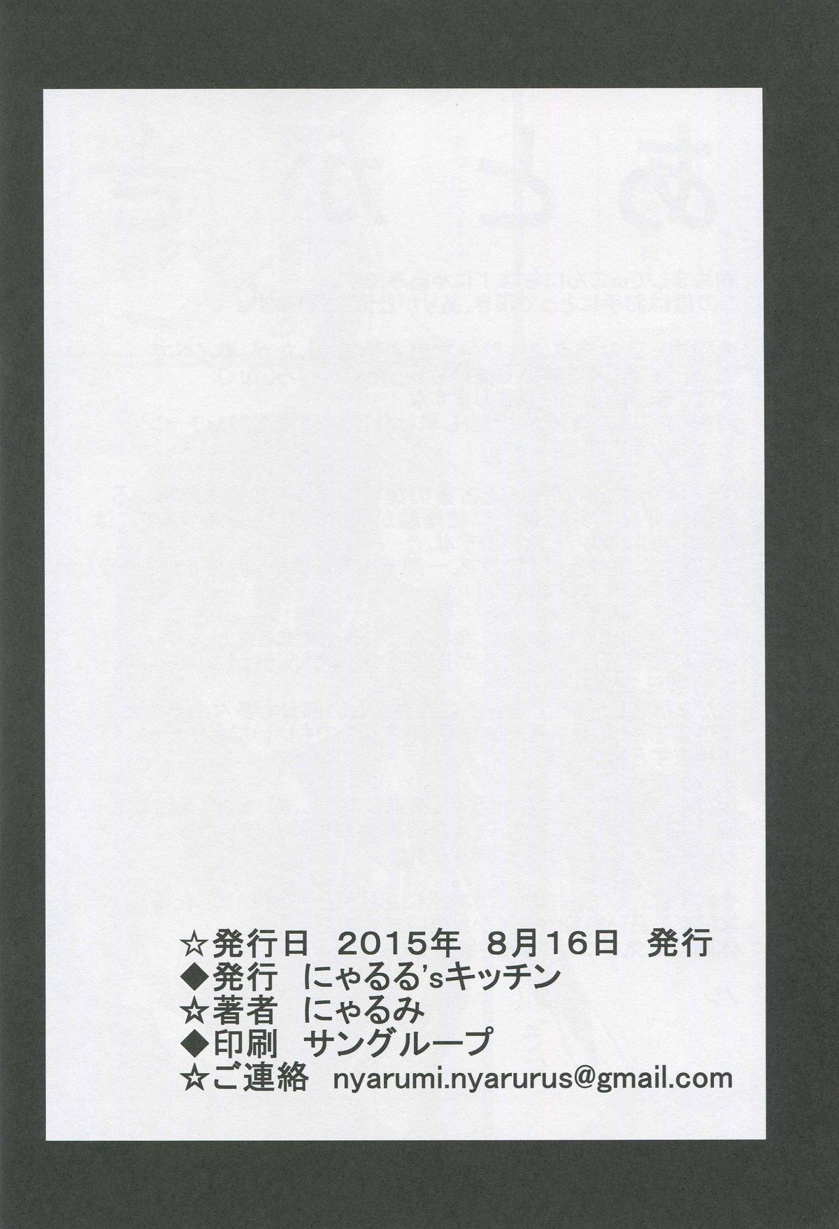 Hishokan no Meshi ga Umai! 20