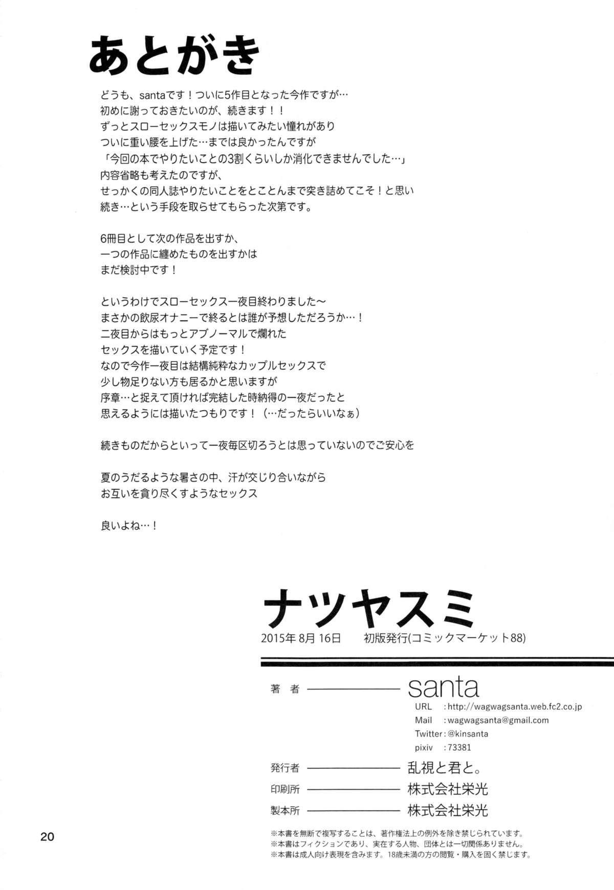 Natsuyasumi 21