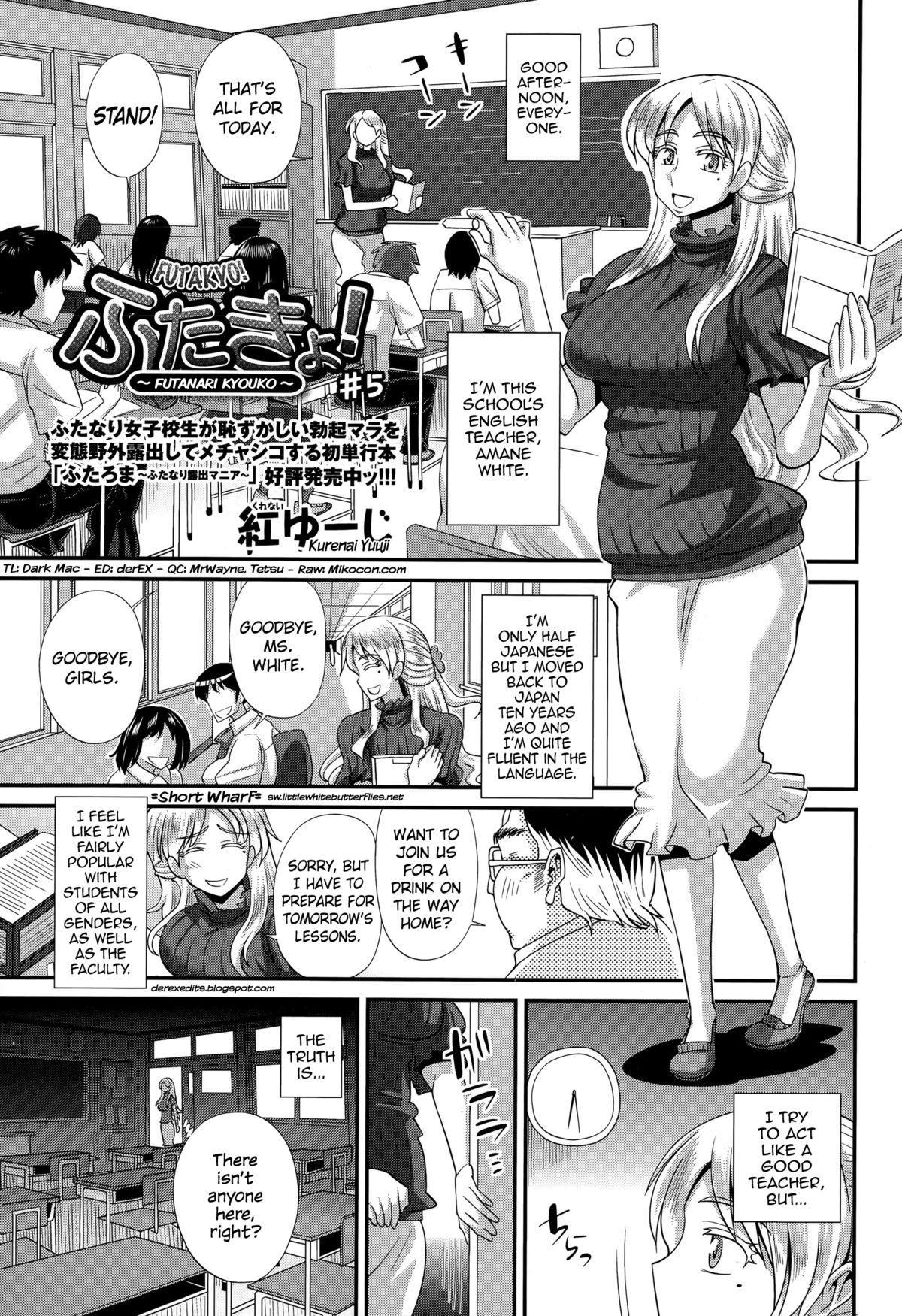 [Kurenai Yuuji] FutaKyo! ~Futanari Kyouko-chan~ #5 (COMIC Masyo 2015-08) [English] =SW= 0