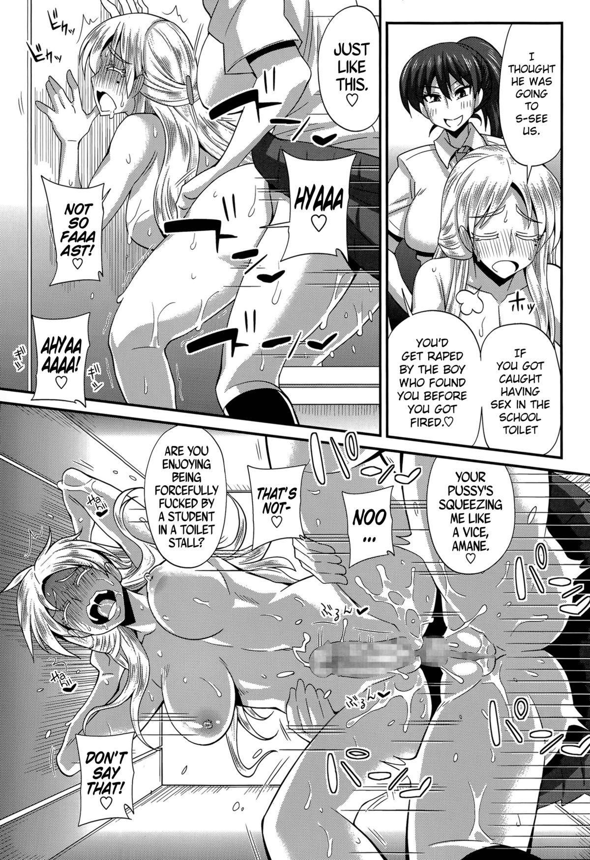 [Kurenai Yuuji] FutaKyo! ~Futanari Kyouko-chan~ #5 (COMIC Masyo 2015-08) [English] =SW= 18