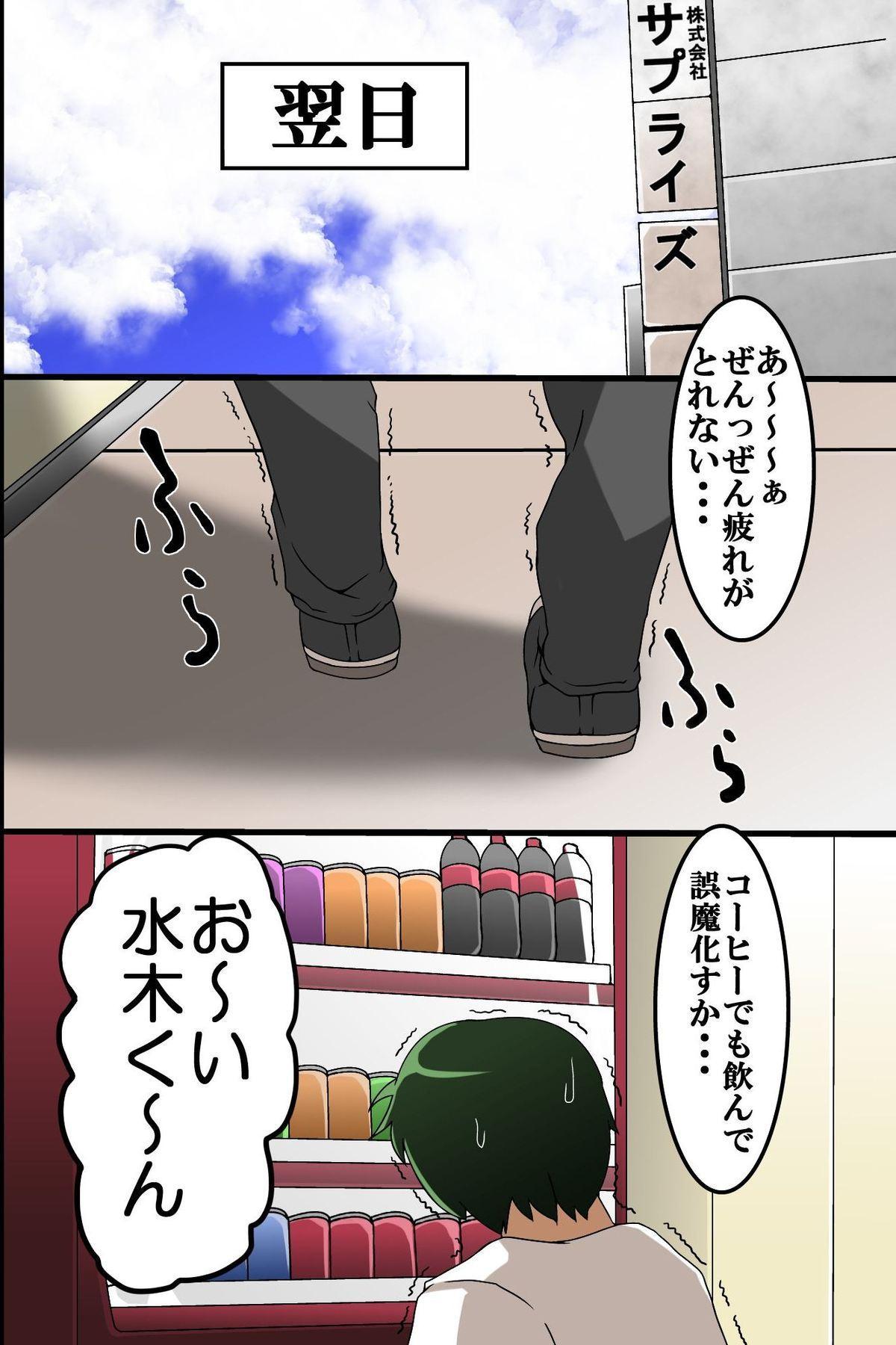 Saiminjutsu de Douryou Joshi Shain o Seishori Ningyou ni Kaete Kanzen Sennou 6