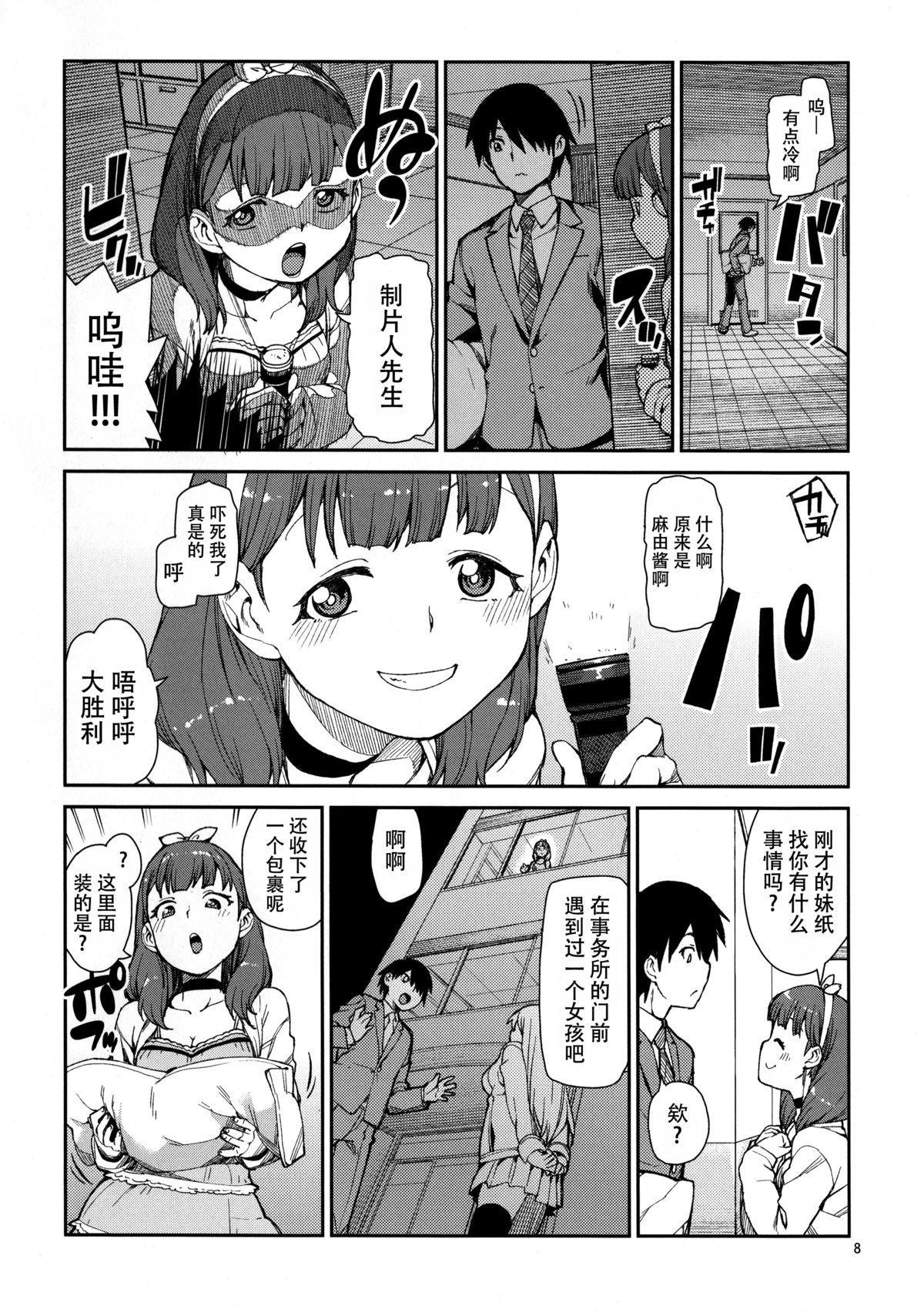 Korekara Nakyoku Shimashou ne 9