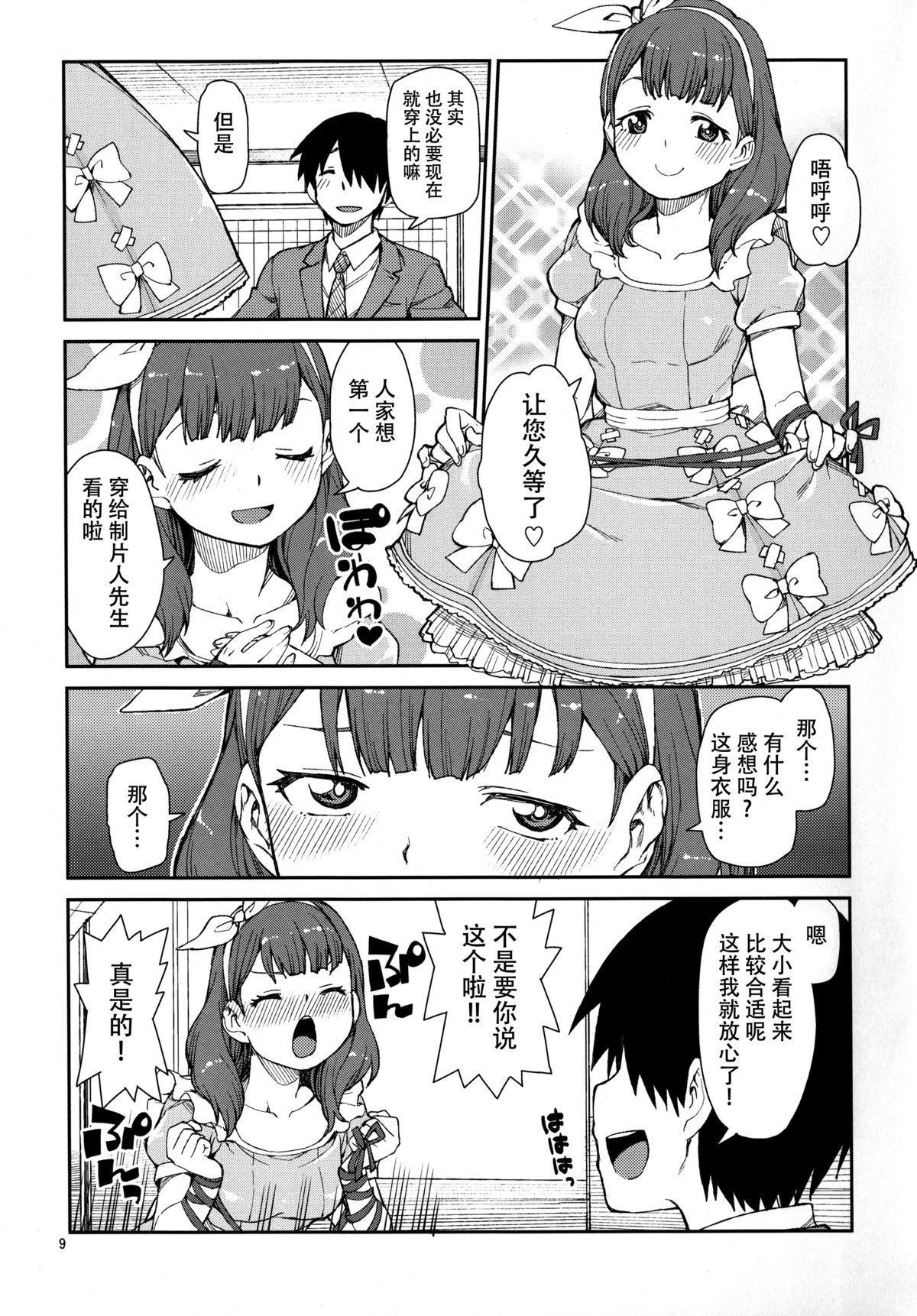 Korekara Nakyoku Shimashou ne 10