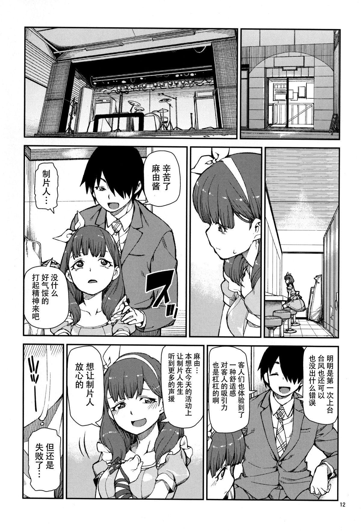 Korekara Nakyoku Shimashou ne 13