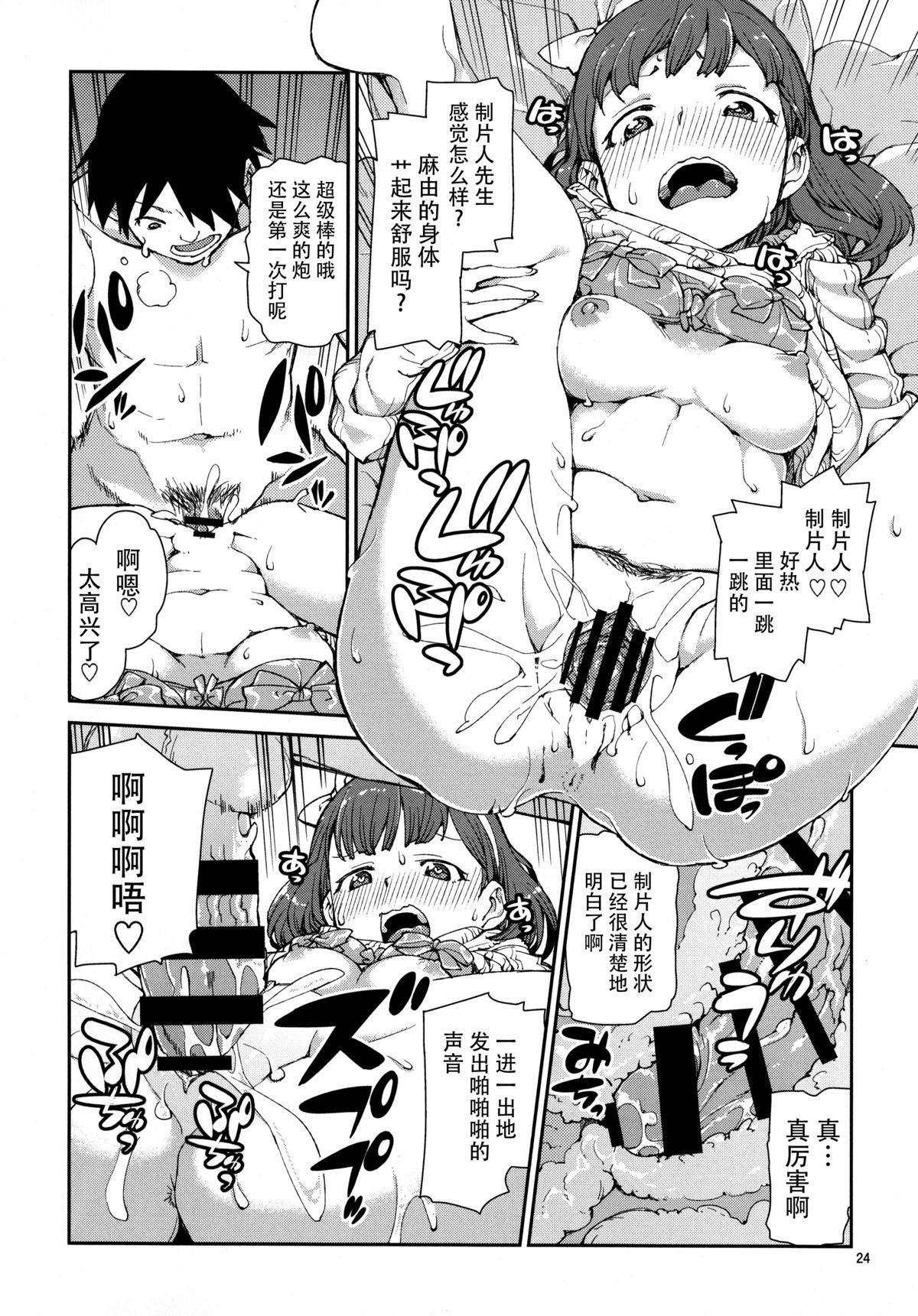 Korekara Nakyoku Shimashou ne 24