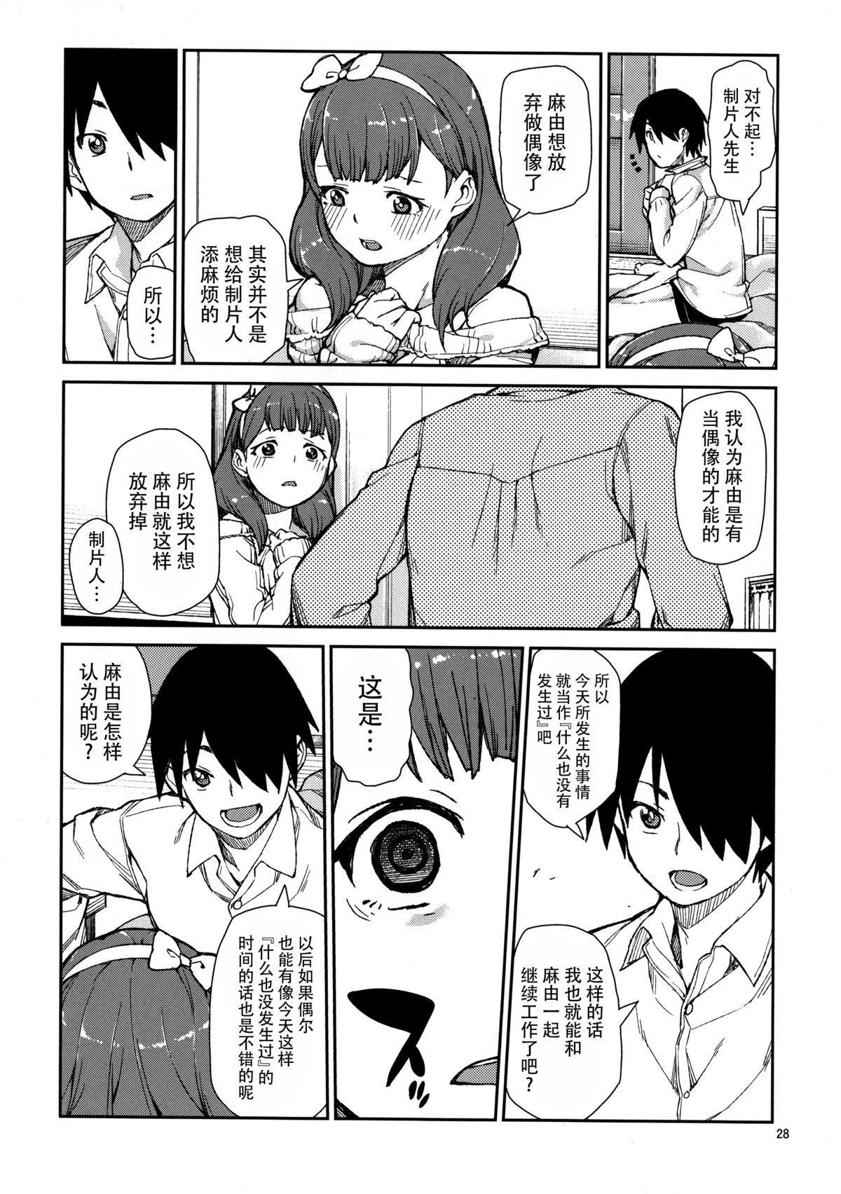 Korekara Nakyoku Shimashou ne 28