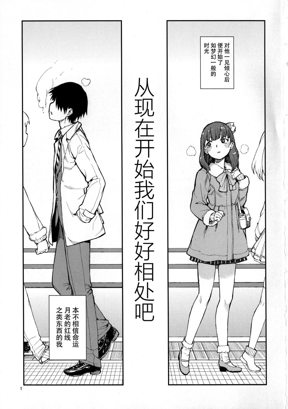 Korekara Nakyoku Shimashou ne 2