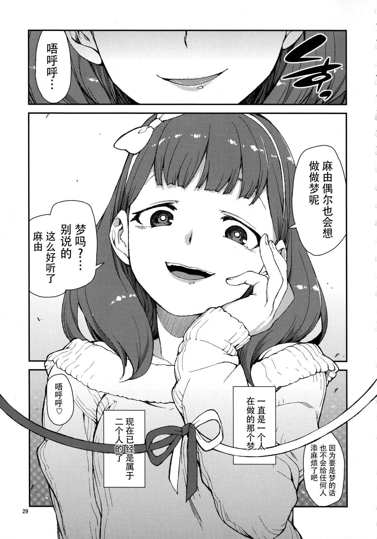 Korekara Nakyoku Shimashou ne 29