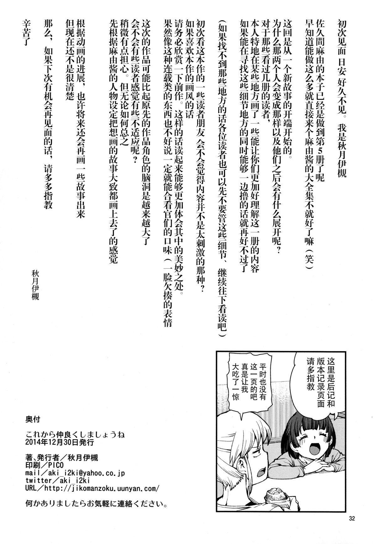 Korekara Nakyoku Shimashou ne 32