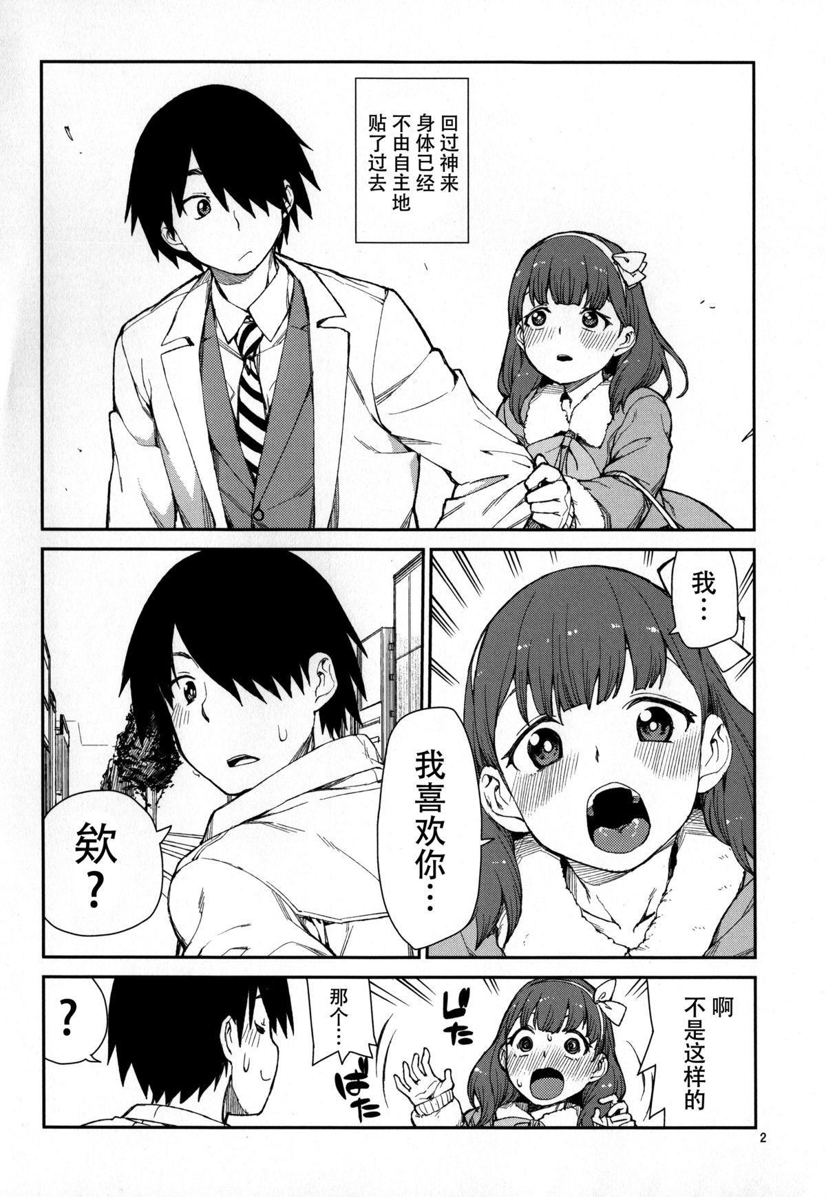 Korekara Nakyoku Shimashou ne 3