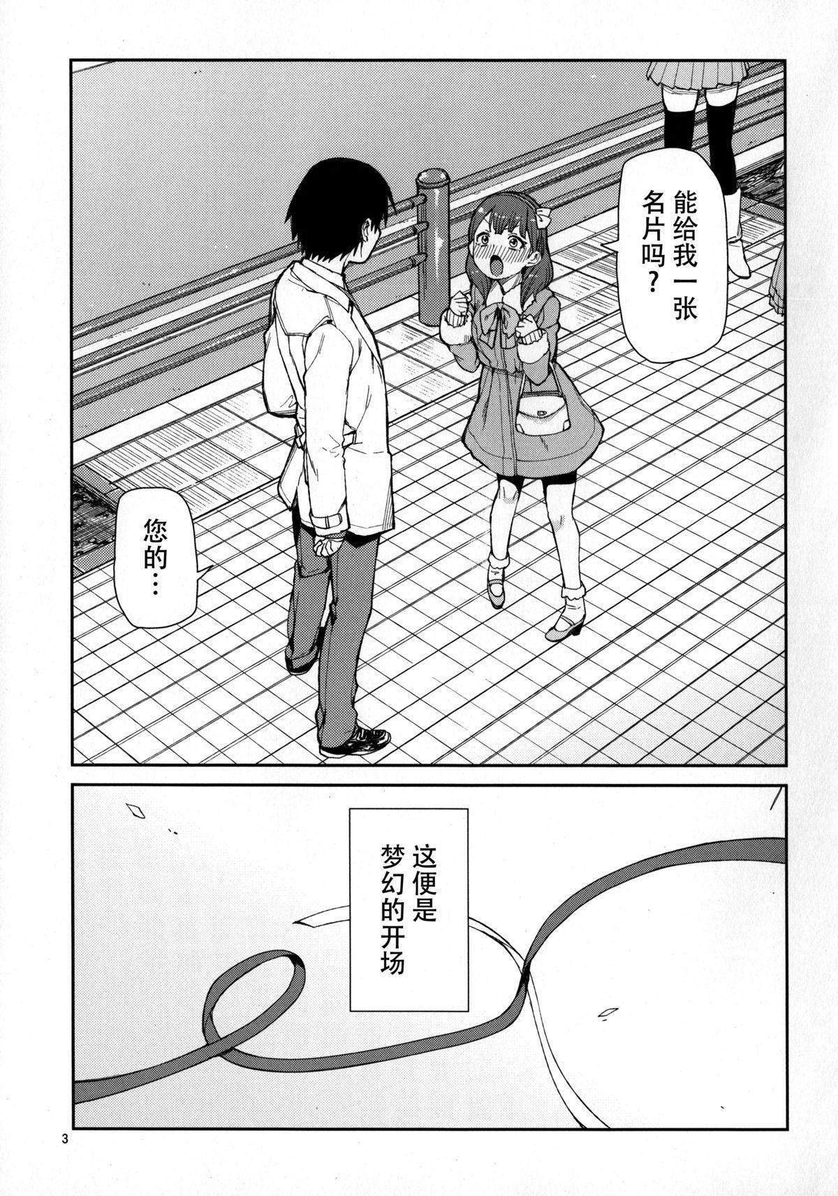 Korekara Nakyoku Shimashou ne 4