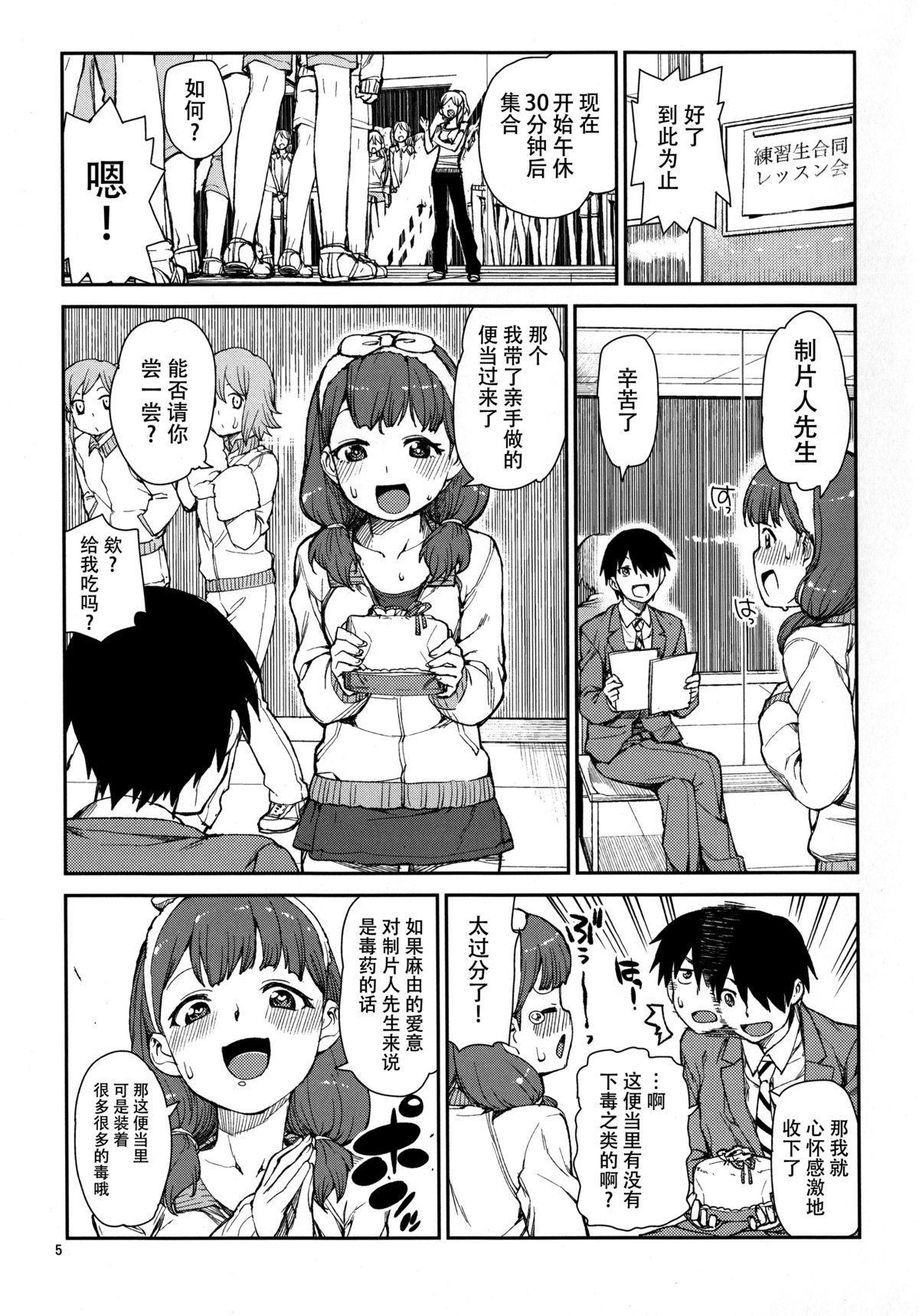 Korekara Nakyoku Shimashou ne 6