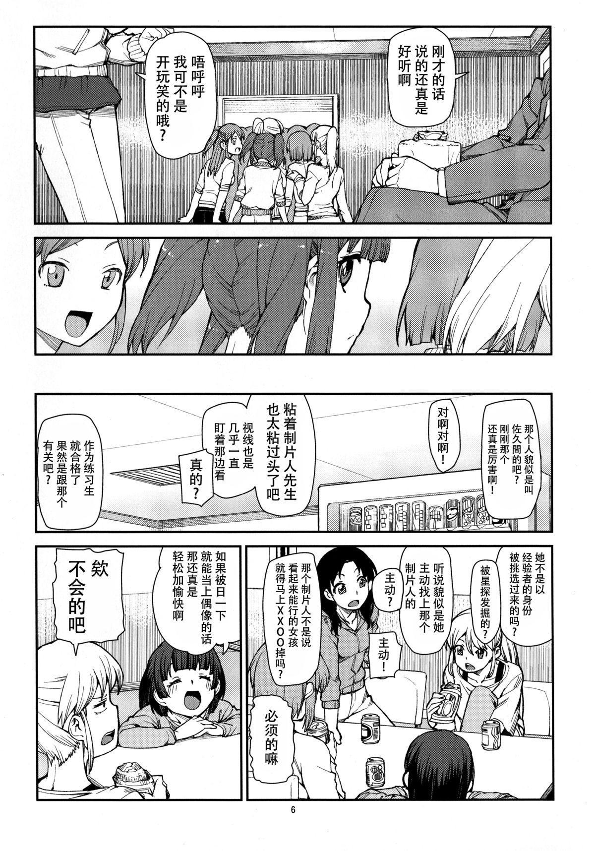 Korekara Nakyoku Shimashou ne 7