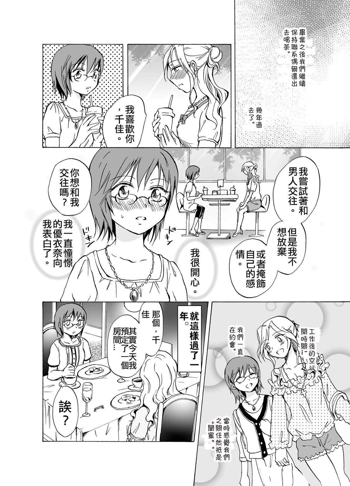 Aisaresugite Komaru no | 為愛所困 13