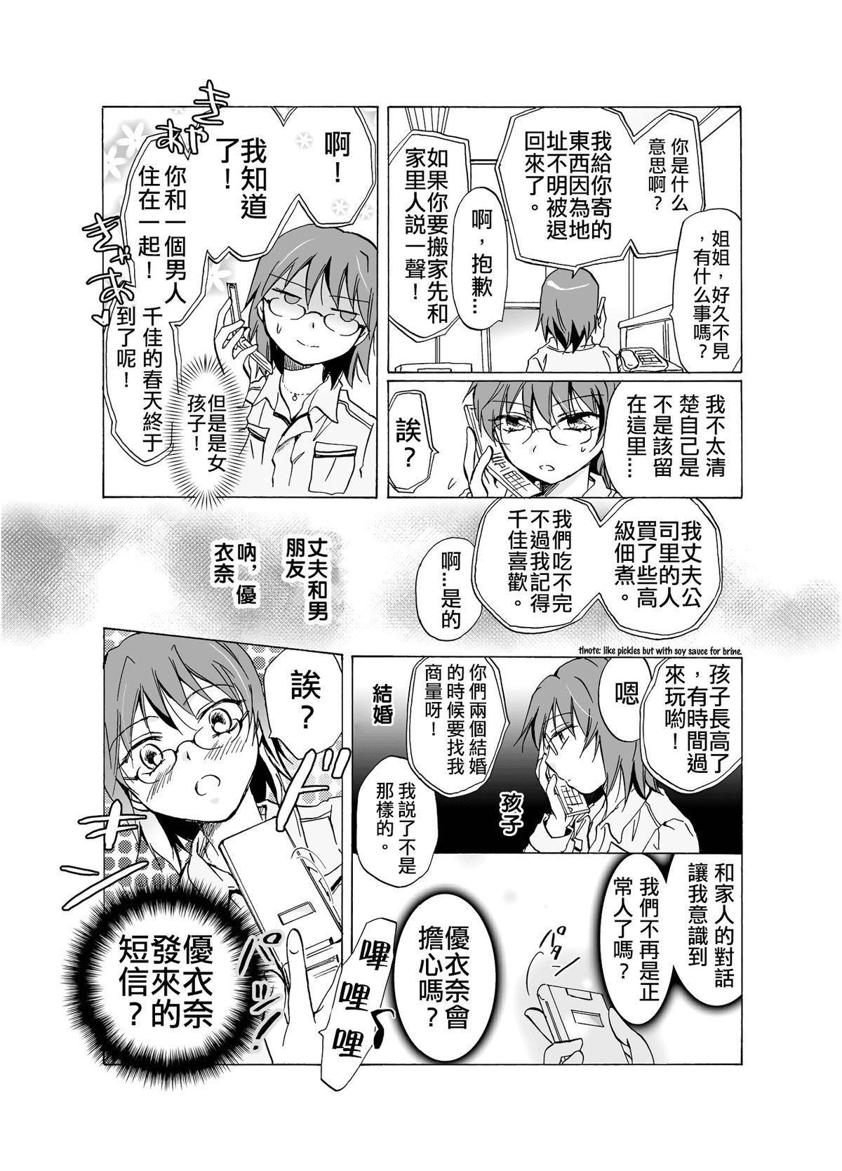 Aisaresugite Komaru no | 為愛所困 17
