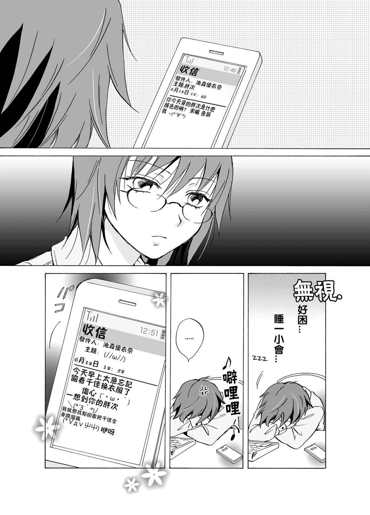 Aisaresugite Komaru no | 為愛所困 18